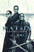 22世紀殺人網絡3: 驚變世紀 The Matrix Revolutions