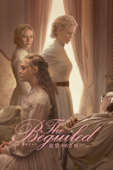 The Beguiled ビガイルド 欲望のめざめ (字幕版)