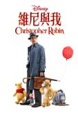 維尼與我 Christopher Robin