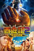 西遊記2 ~妖怪の逆襲~ (字幕/吹替)