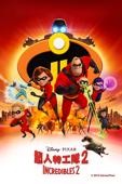超人特工隊 2 Incredibles 2