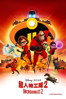 超人特工隊 2 Incredibles 2 - Brad Bird