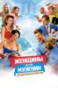 Женщины против мужчин: Крымские каникулы - Леонид Марголин