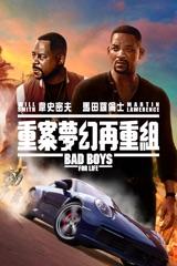 重案夢幻再重組 Bad Boys for Life