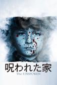 呪われた家 The UNSPOKEN (字幕/吹替)