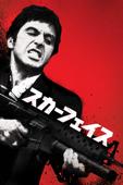 スカーフェイス (字幕/吹替) (1983)