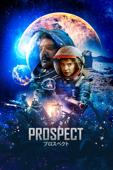 Prospect プロスペクト (字幕/吹替)