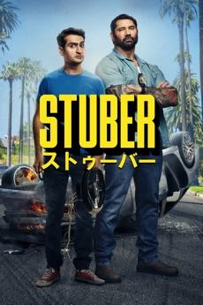 STUBER/ストゥーバー (字幕/吹替)