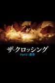 ザ・クロッシング Part2:運命 (字幕版)