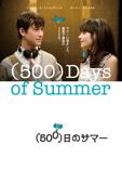 (500)日のサマー (字幕/吹替)