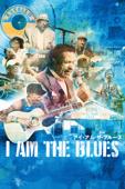 I AM THE BLUES アイ・アム・ザ・ブルース (字幕版)