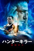 ハンターキラー 潜航せよ(字幕/吹替)