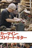 カーマイン・ストリート・ギター(字幕版)