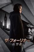 ザ・フォーリナー/復讐者  (字幕/吹替)