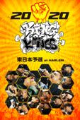KING OF KINGS 2020 東日本予選