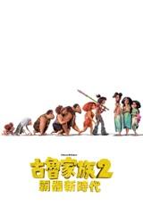 古魯家族2:霸器新時代