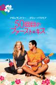 50回目のファースト・キス 50 First Dates(字幕/吹替)