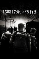 15時17分、パリ行き (字幕/吹替)