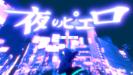 夜のピエロ (Lyric Video)