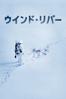 ウインド・リバー (字幕/吹替) - テイラー・シェリダン