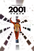 2001年宇宙の旅(字幕版)