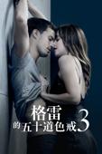 格雷的五十道色戒3 Fifty Shades Freed