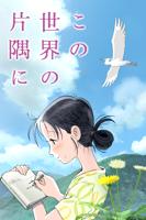 片渕須直 - この世界の片隅に artwork