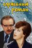 Служебный роман - Эльдар Рязанов