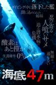 海底47m (字幕/吹替)