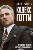 Кодекс Готти - Кевин Коннолли