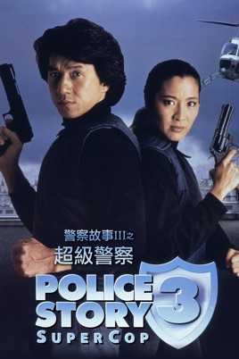 Poster of Police Story 3: Super Cop 1992 Full Hindi Dual Audio Movie Download BluRay 720p