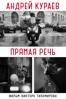 Андрей Кураев. Прямая речь - Виктор Тихомиров