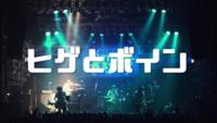 ヒゲとボイン(TOUR 2017「UC30 若返る勤労」 2017.12.6 at 福岡 DRUM Logos)