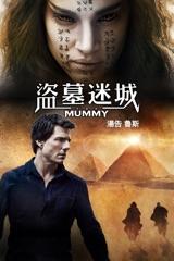 盜墓迷城 The Mummy (2017)