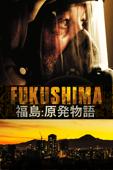 Fukushima 福島:原発物語 (字幕版)