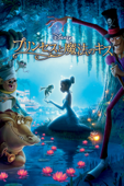 プリンセスと魔法のキス (吹替版)