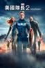 美國隊長 2 Captain America: The Winter Soldier - Anthony Russo & Joe Russo