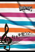 andymori:秋の楽園ツアー 2011.10.07 Studio Coast