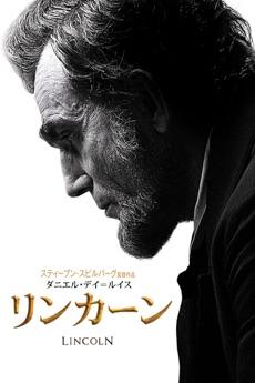 リンカーン (字幕版)