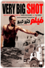Very Big Shot - فيلم كتير كبير - Mir-Jean Bou Chaaya