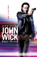 チャド・スタエルスキ - ジョン・ウィック (字幕/吹替) artwork