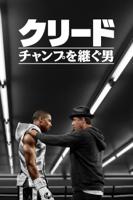 Ryan Coogler - クリード/チャンプを継ぐ男 (字幕版) artwork