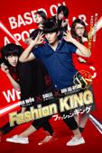 ファッションキング(字幕版)