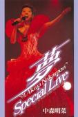 中森明菜: ~夢~ '91 Akina Nakamori Special Live