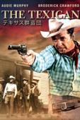 テキサス群盗団(字幕版)