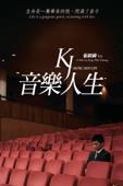 音樂人生 KJ: Music and Life