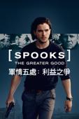 軍情五處:利益之爭 (Spooks: The Greater Good)
