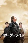 ボーダーライン (字幕版) (2016)