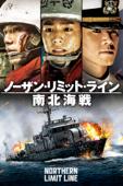 ノーザン・リミット・ライン 南北海戦 (字幕版)
