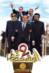 Al Meshakhsaty 2